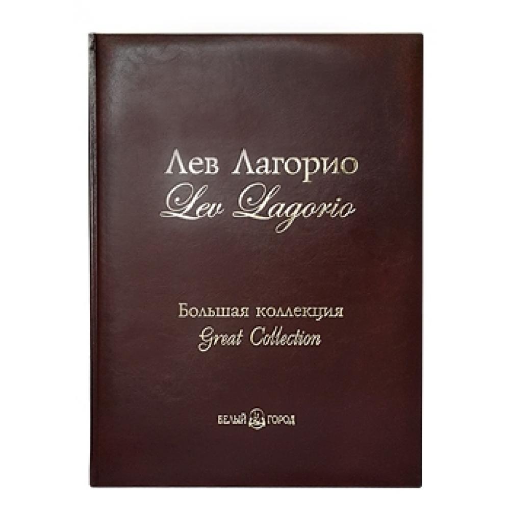 Лев Лагорио. Большая коллекция в футляре