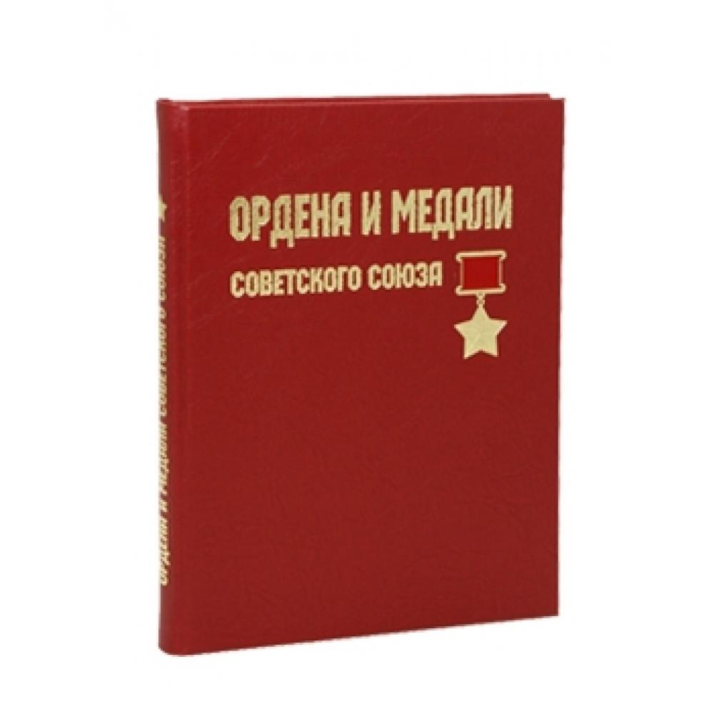 Ордена и медали Советского Союза в кожаном переплете