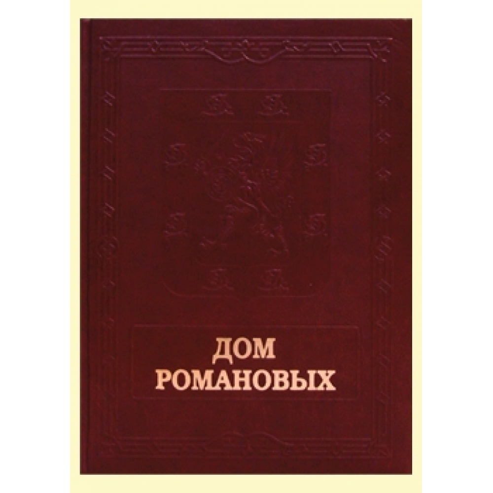 Дом Романовых подарочное издание