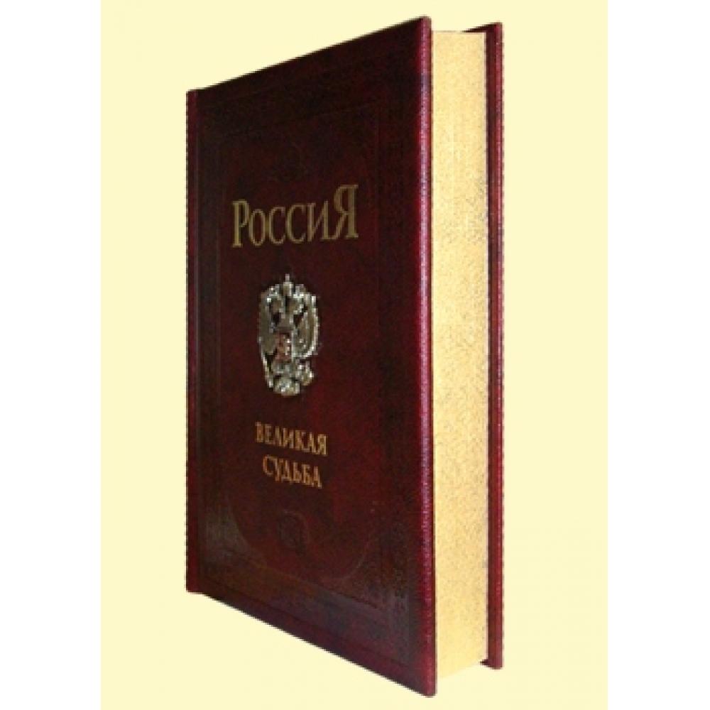 Россия. Великая судьба подарочный экземпляр