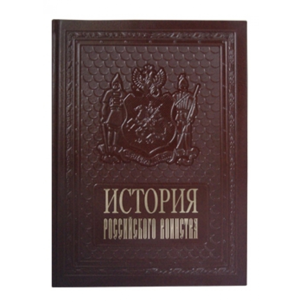 История российского воинства