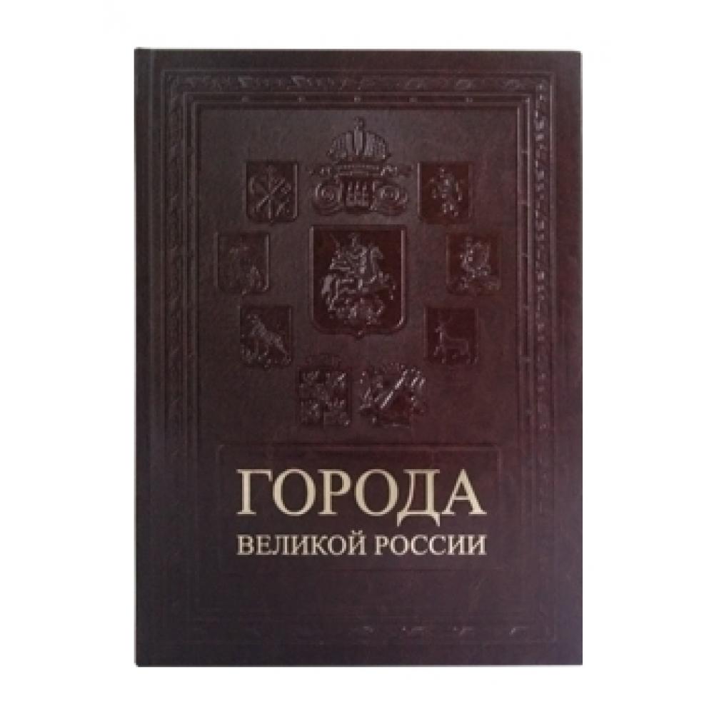 Города великой России