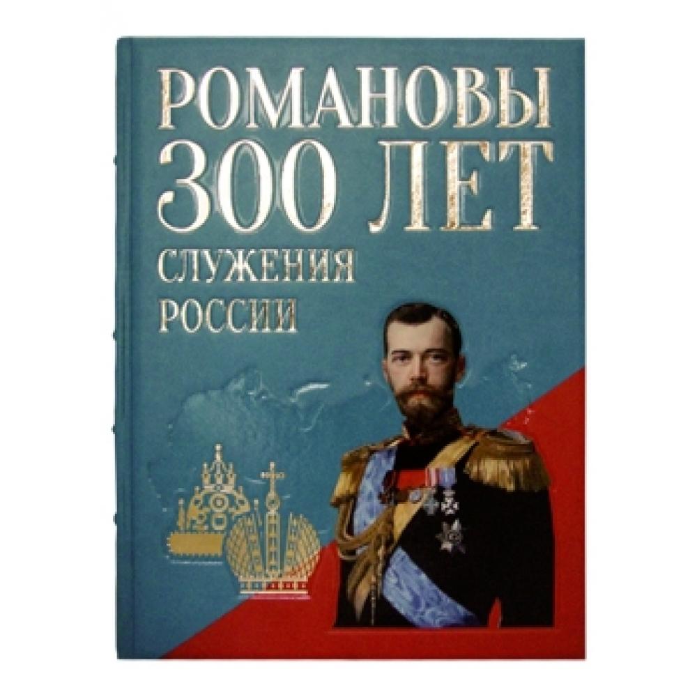 Романовы. Триста лет служения России.Большая коллекция