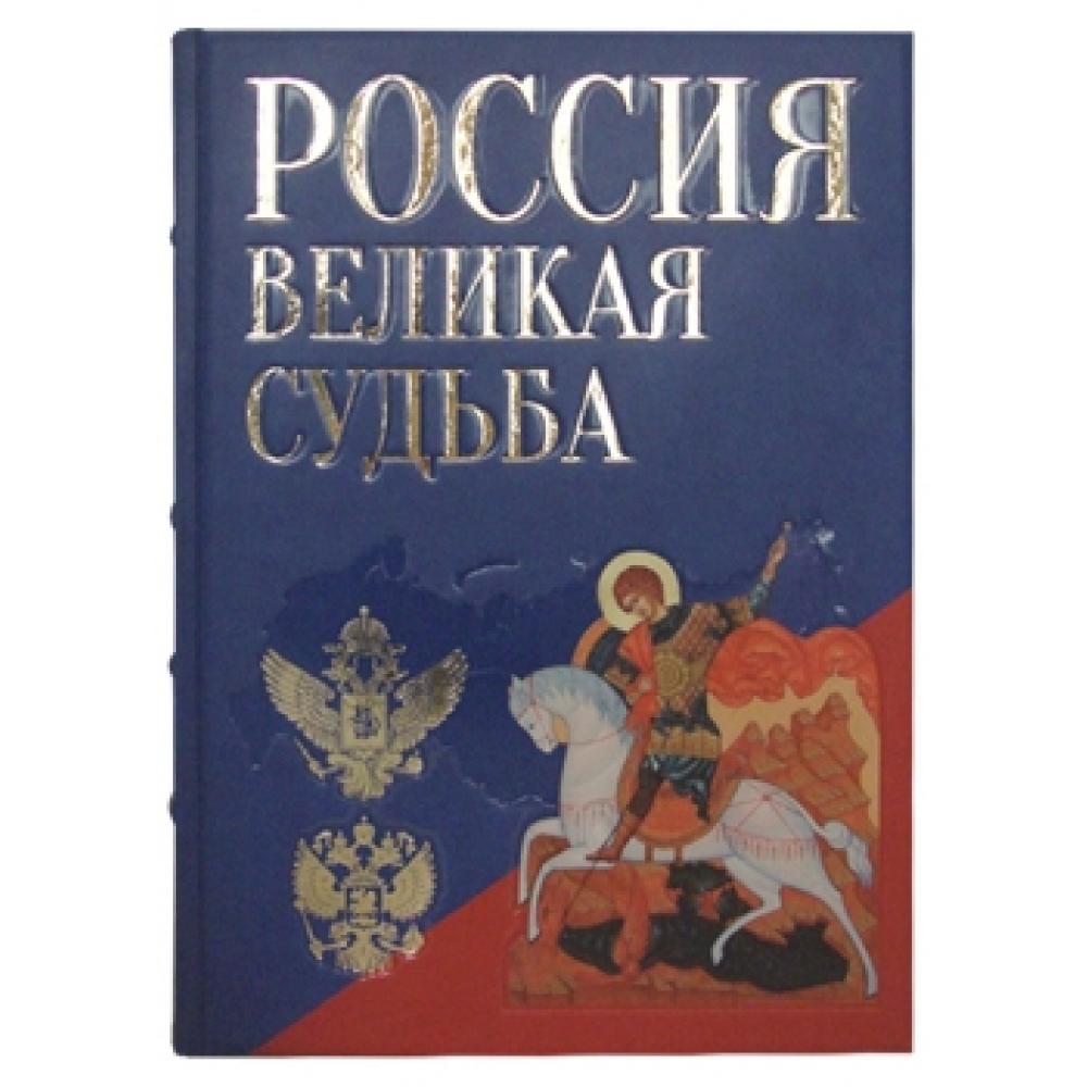 Россия. Великая судьба. Большая коллекция
