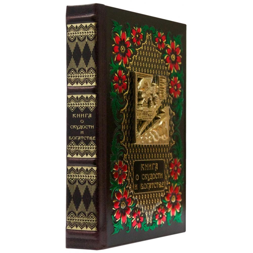 Книга о скудости и богатстве