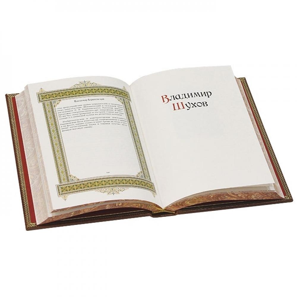 Владимир именная книга