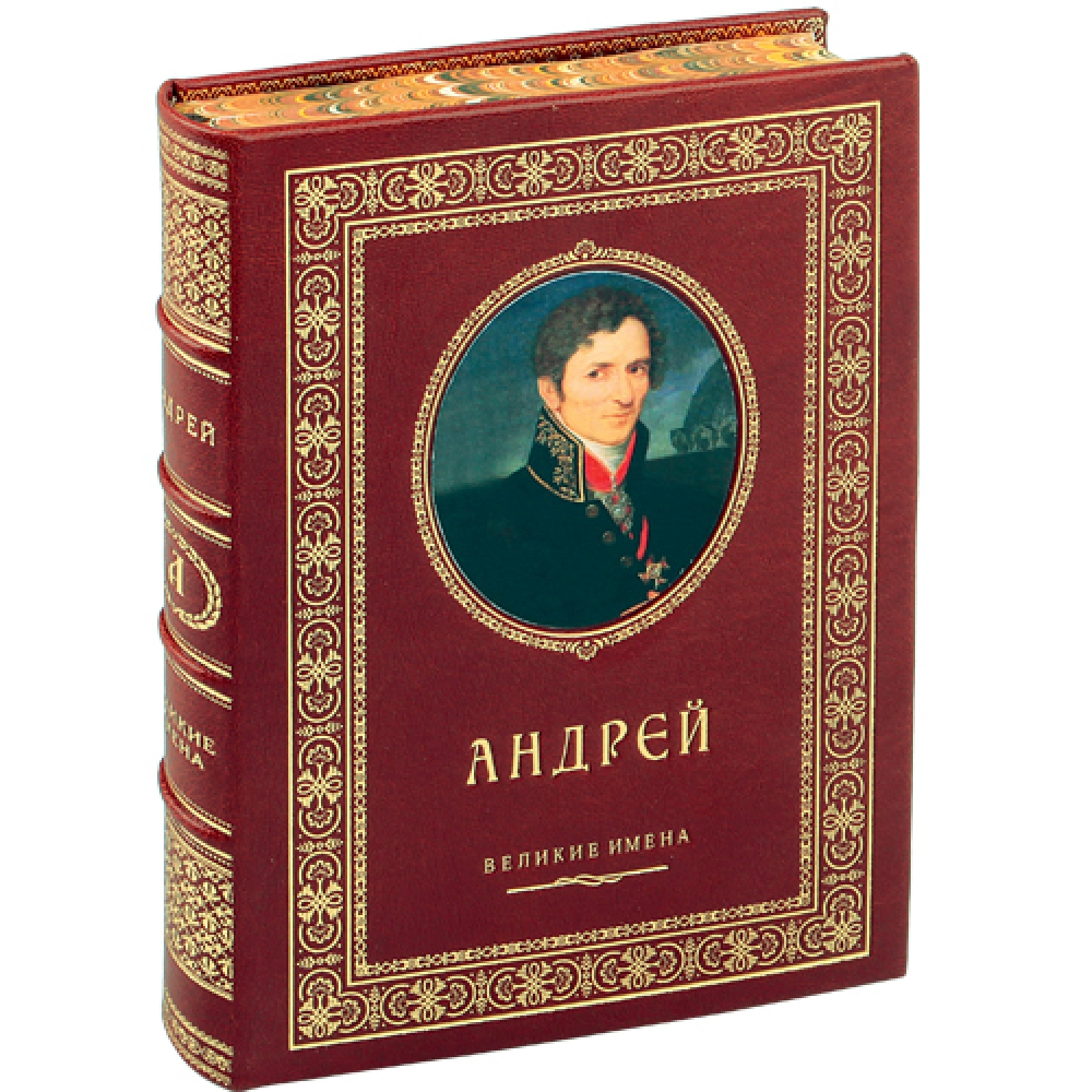 Андрей именная книга