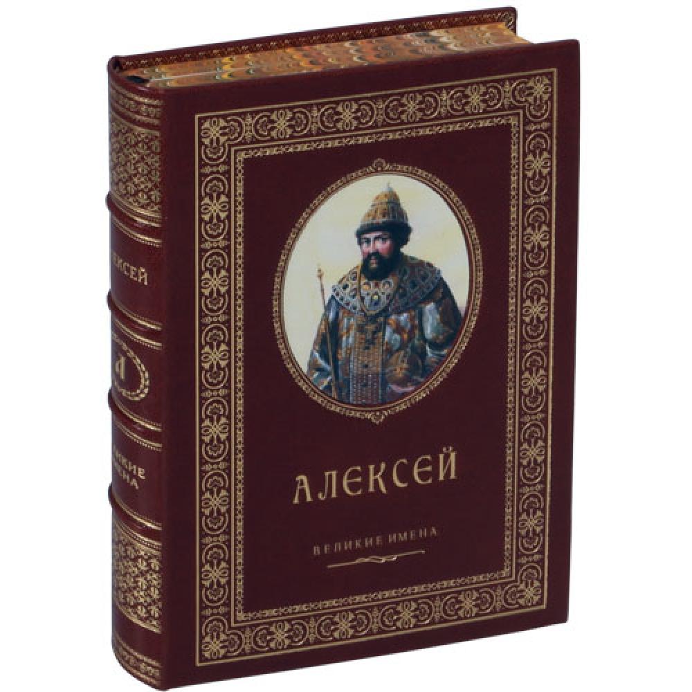 Алексей именная книга