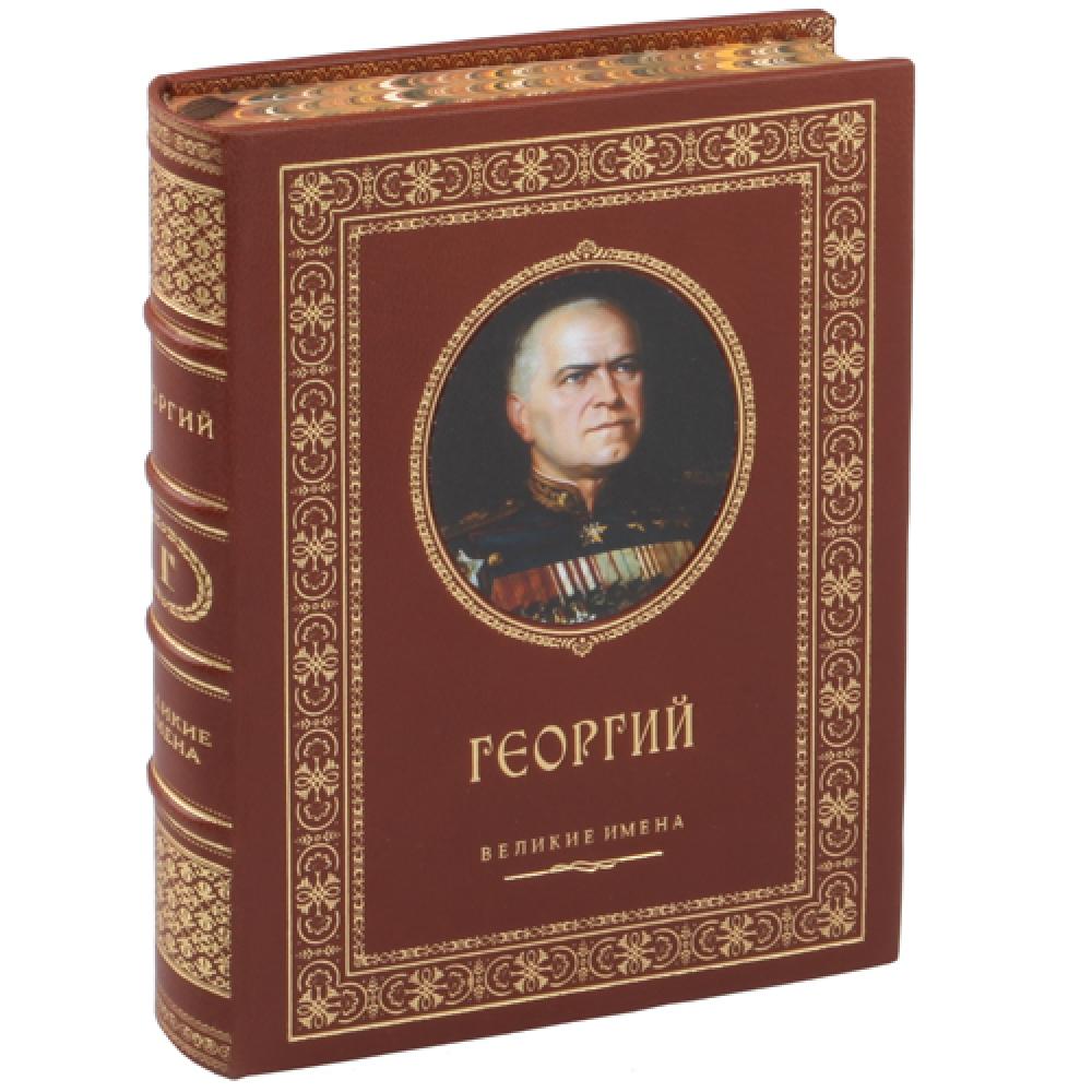 Георгий именная книга