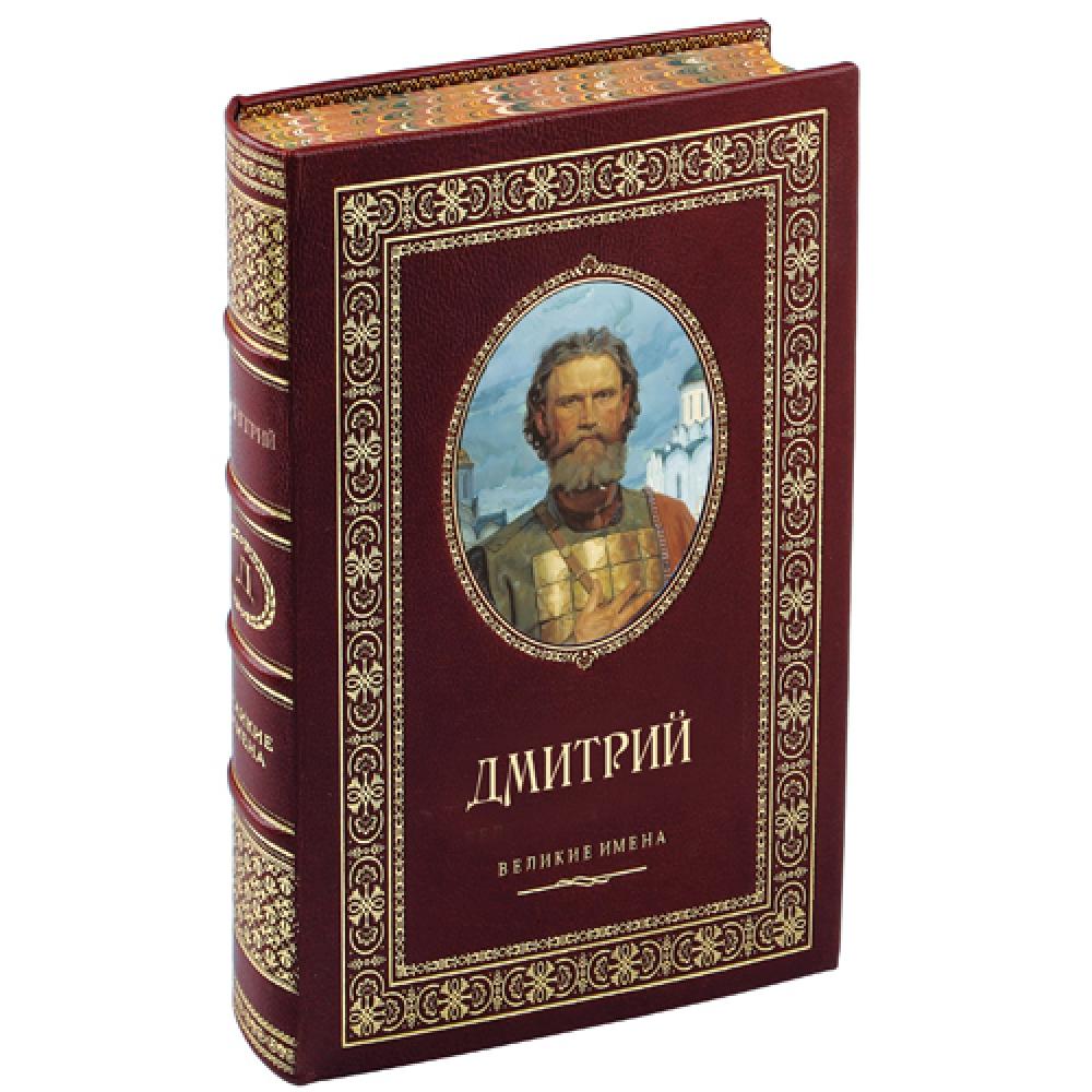 Дмитрий именная книга