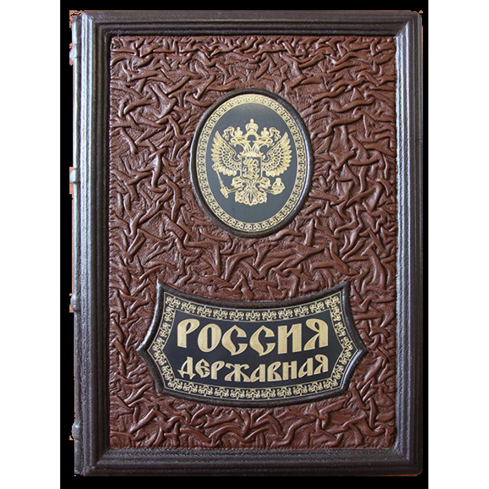 Россия державная подарочное издание