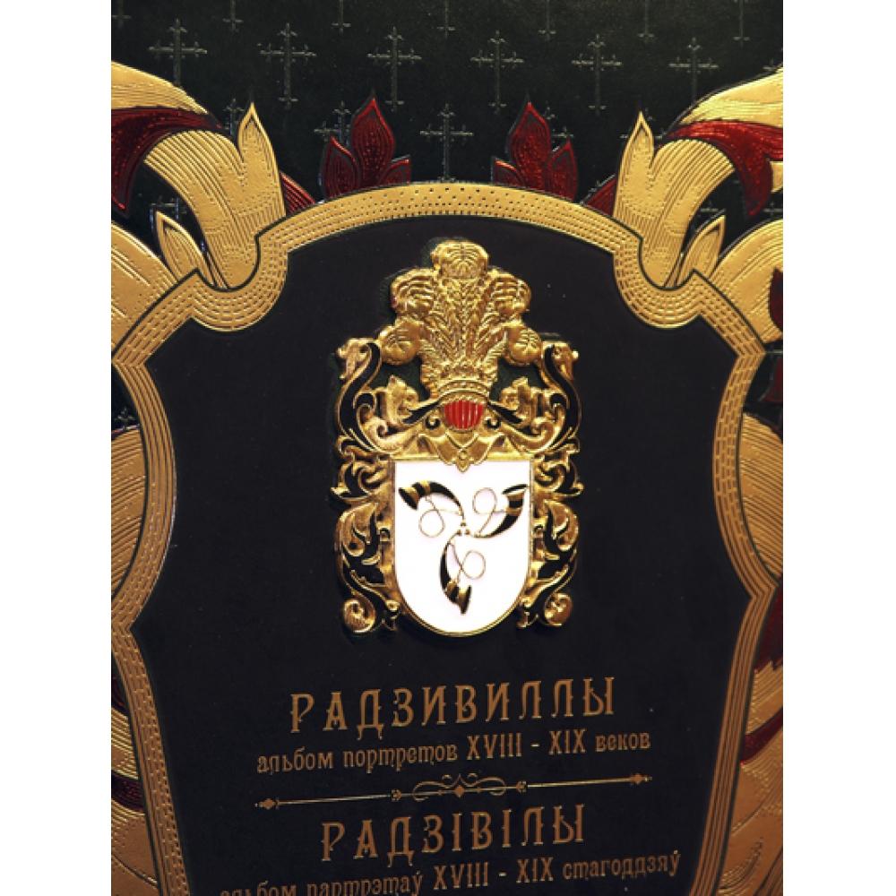 Радзивиллы. Альбом портретов XVIII-XIX веков