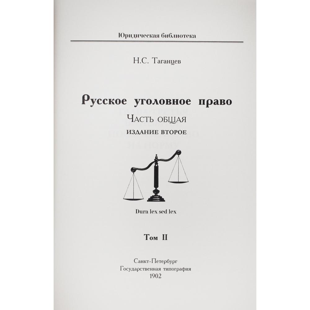 Таганцев Н.С. Русское уголовное право в 4 томах