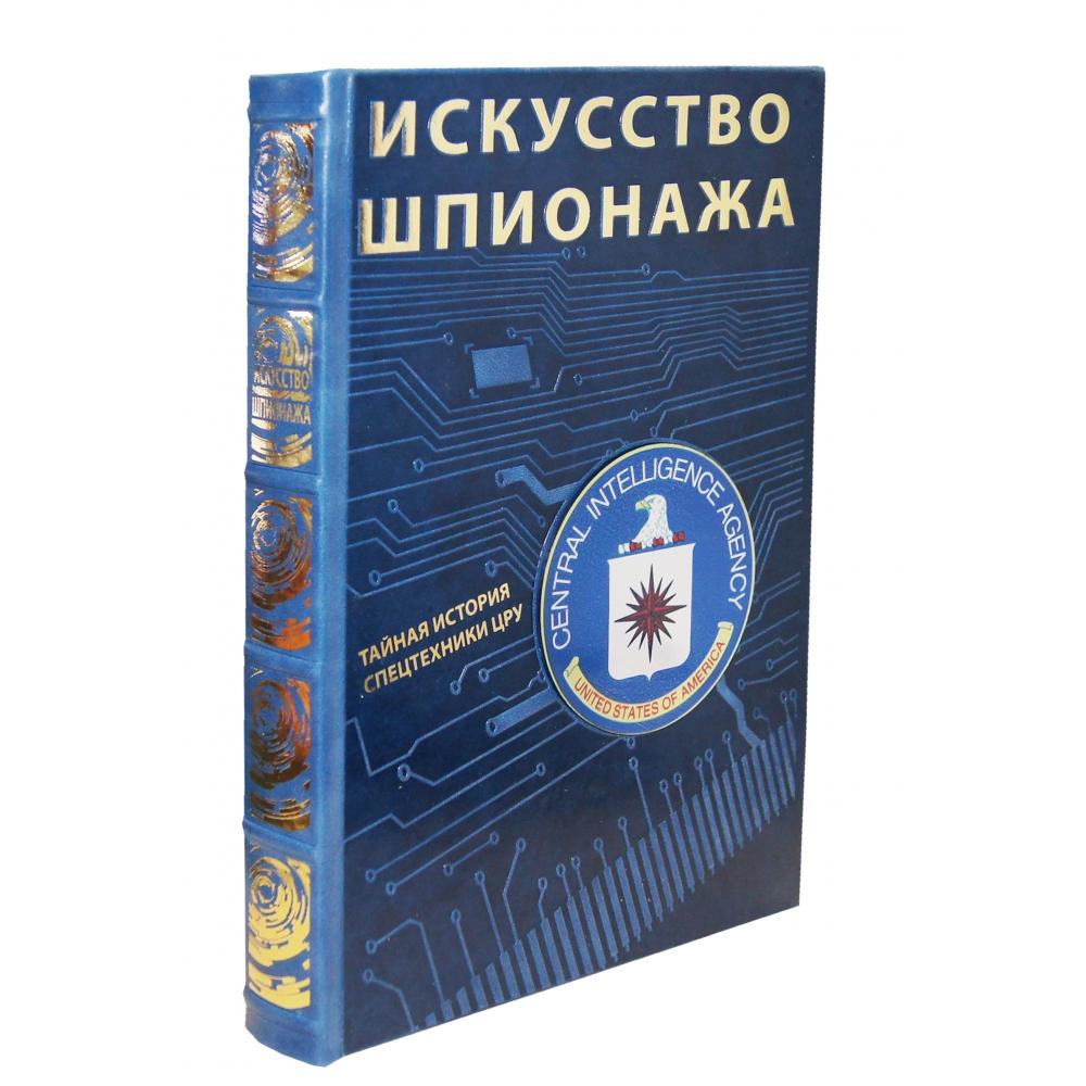 Искусство шпионажа. Тайная история спецтехники ЦРУ