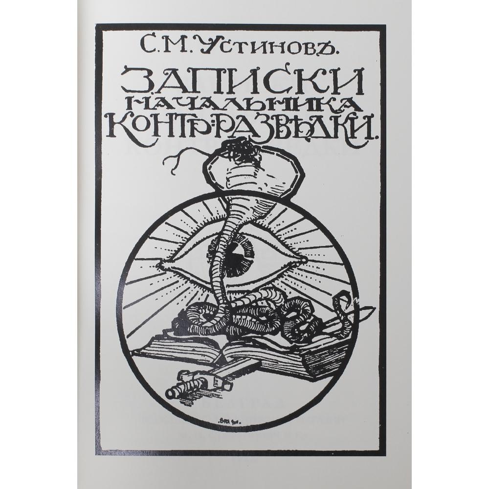 Устинов С.М. Записки начальника контрразведки