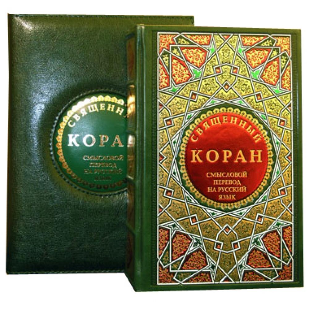 Священный Коран подарочный