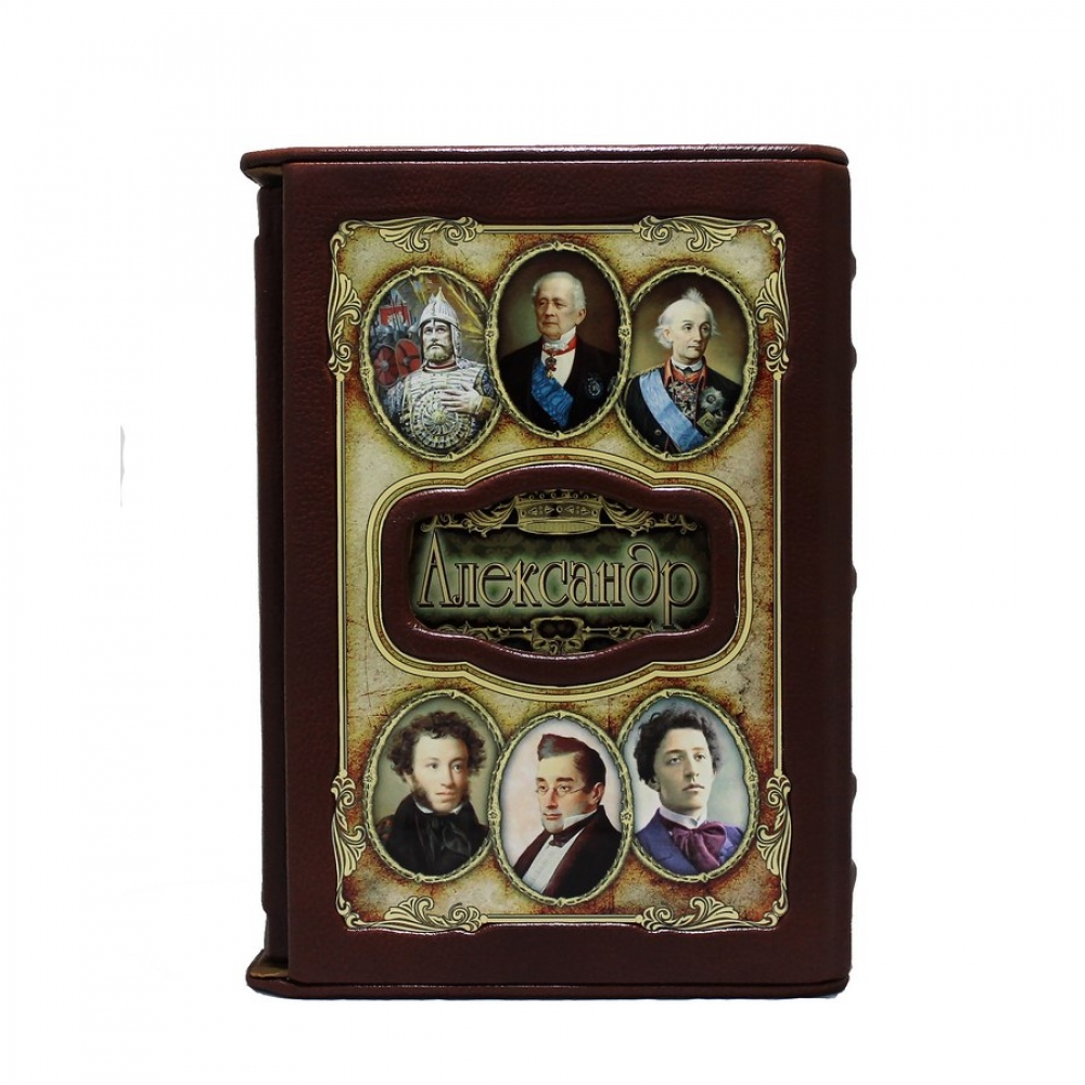 Александр Великие имена подарочное издание