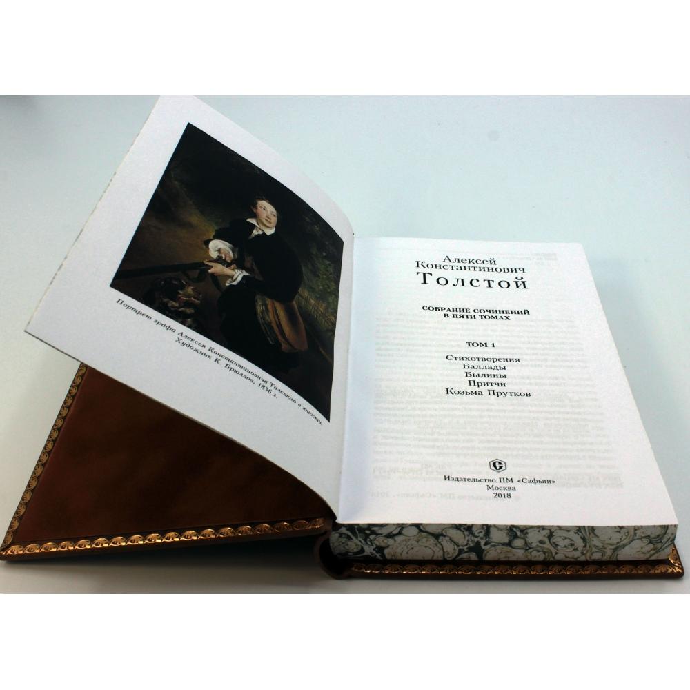 Алексей Толстой собрание сочинений