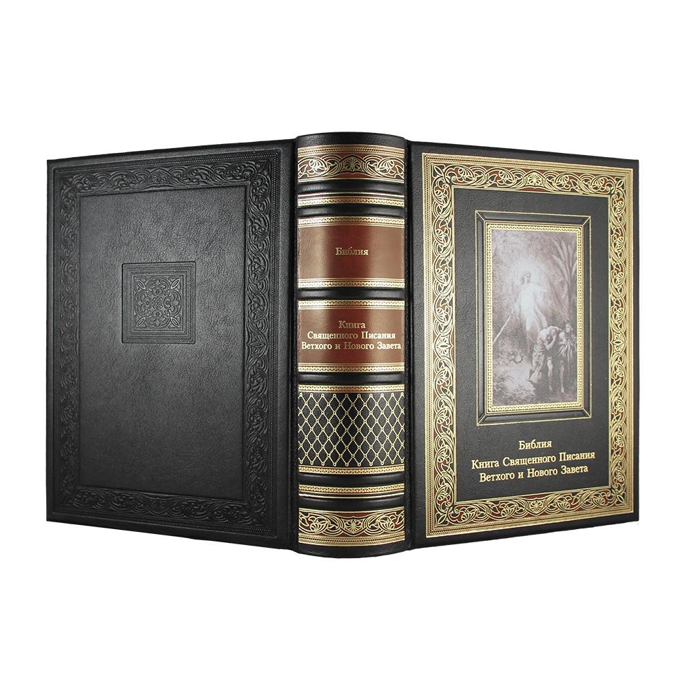 Библия Книги ветхого и нового заветов