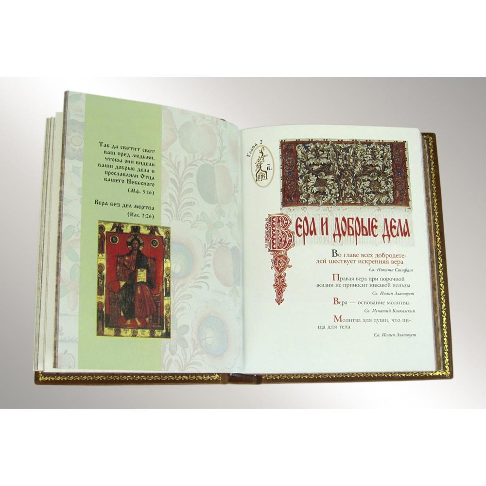 Цветник духовный эксклюзивное издание