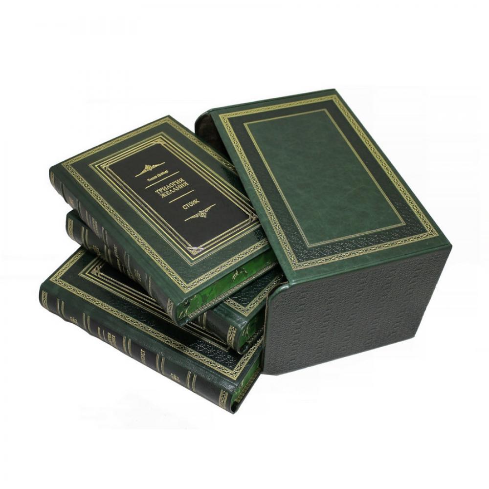 Драйзер Т. Трилогия Желаний в 3 томах. Финансист. Титан. Стоик.