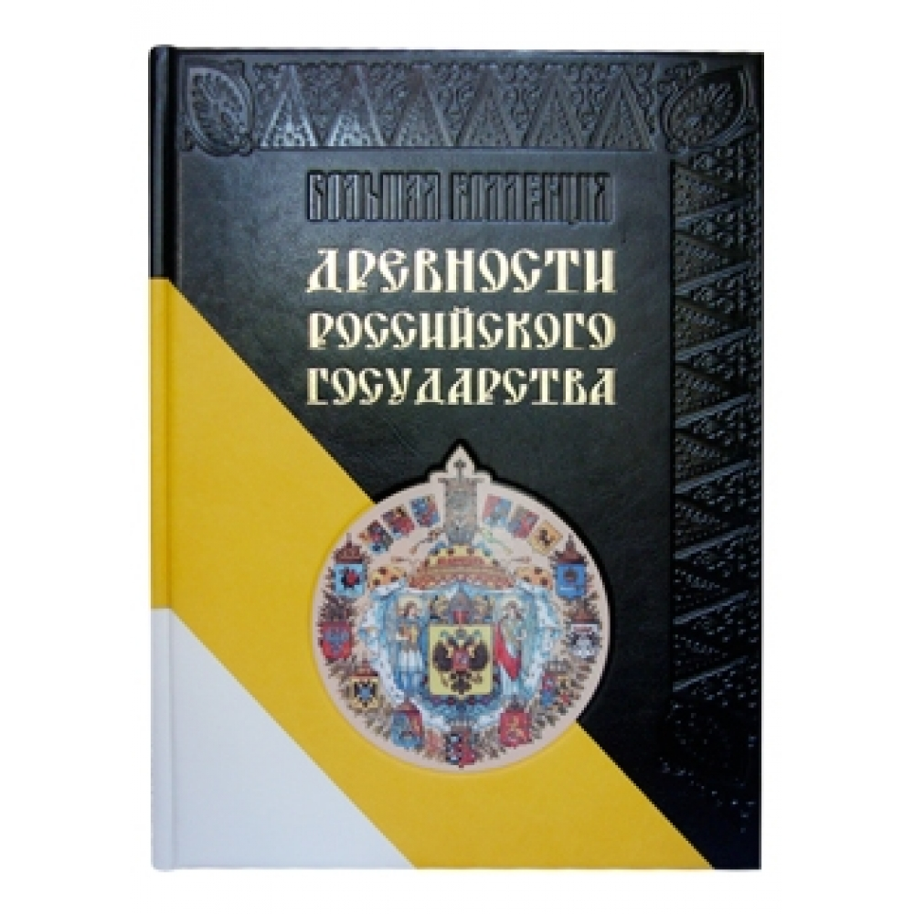 Древности Российского государства подарочное издание