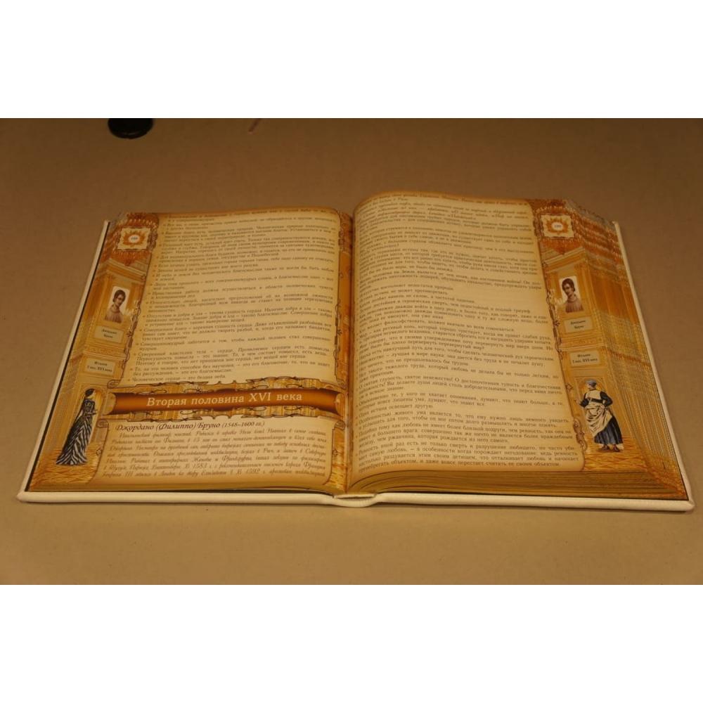 Золотая Энциклопедия Мудрости