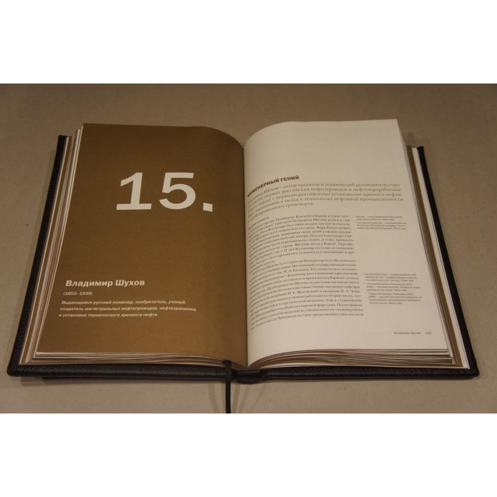 НЕФТЬ: ЛЮДИ, КОТОРЫЕ ИЗМЕНИЛИ МИР подарочное издание