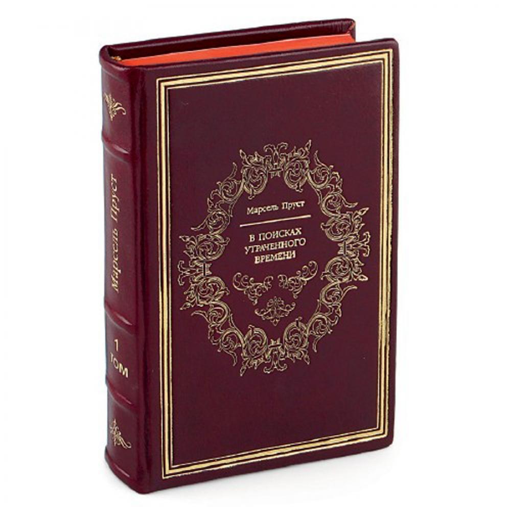 М. Пруст. В поисках утраченного времени. Собрание сочинений 7 томов