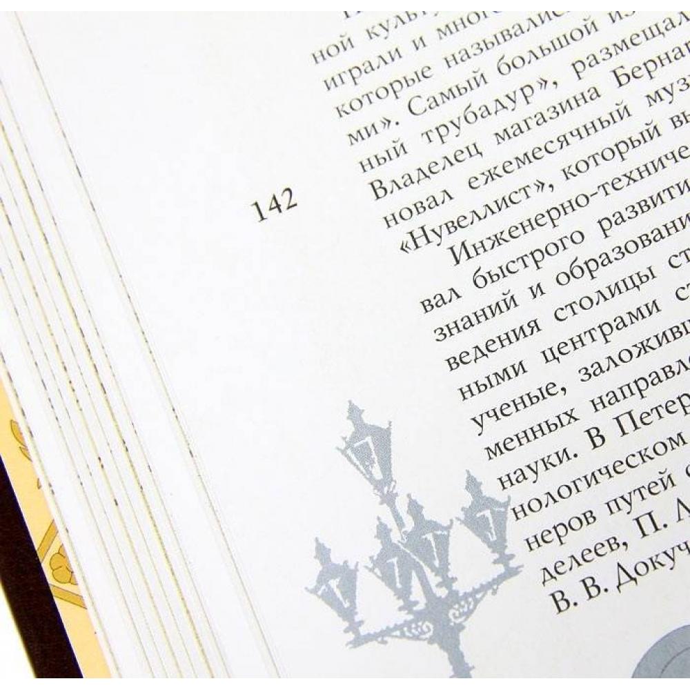 Санкт-Петербург История города в медном переплете