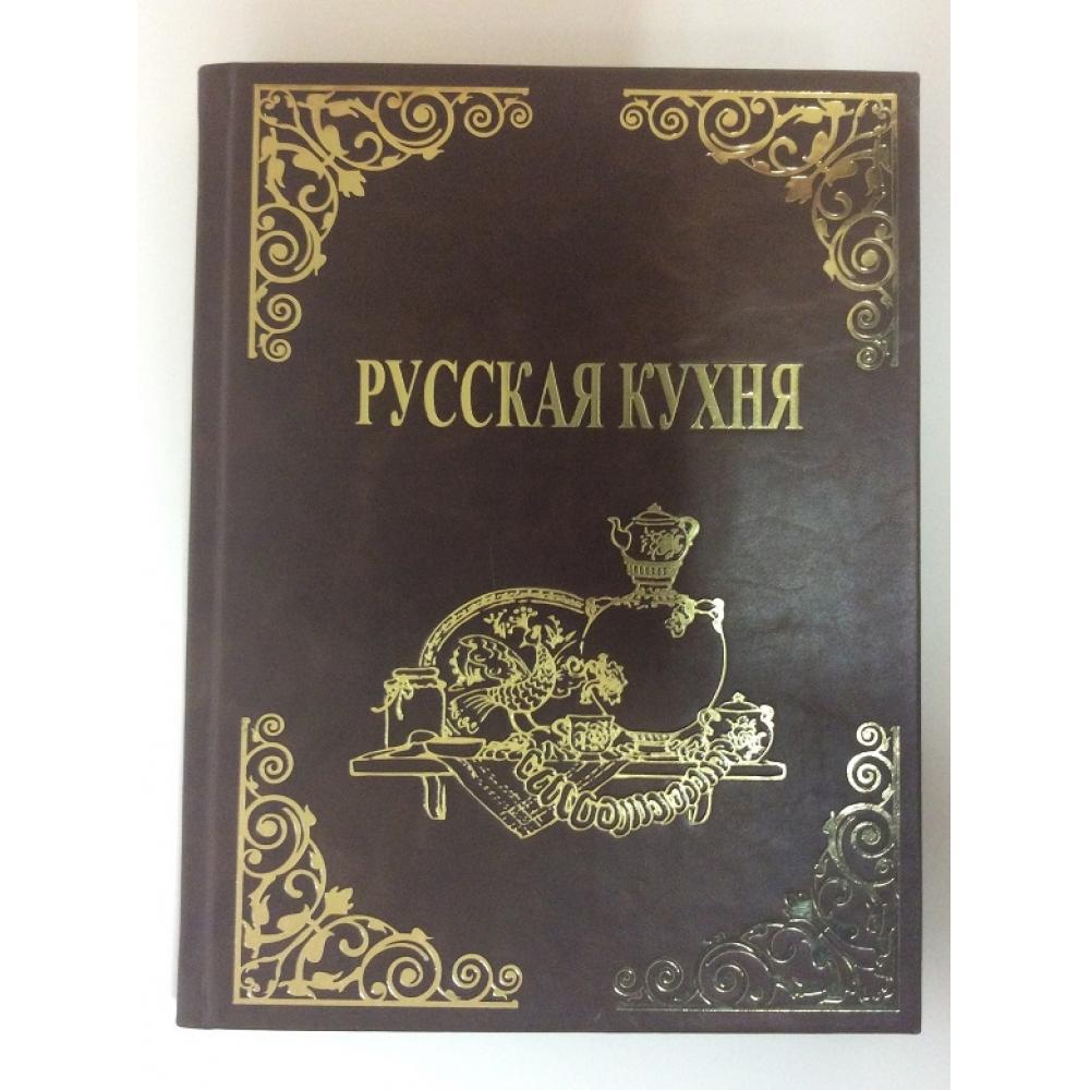 Русская кухня. Лучшее за 500 лет