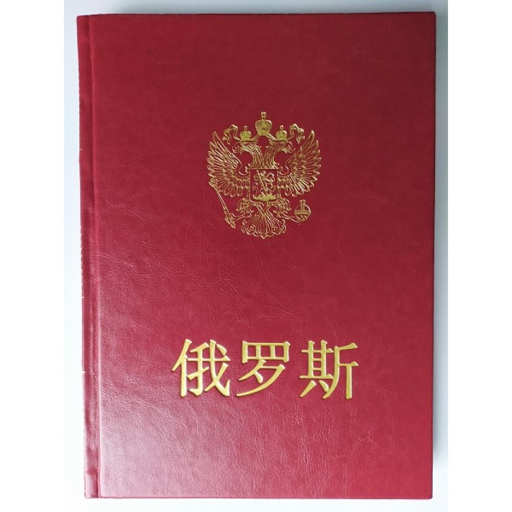 Россия подарочное издание на китайском языке