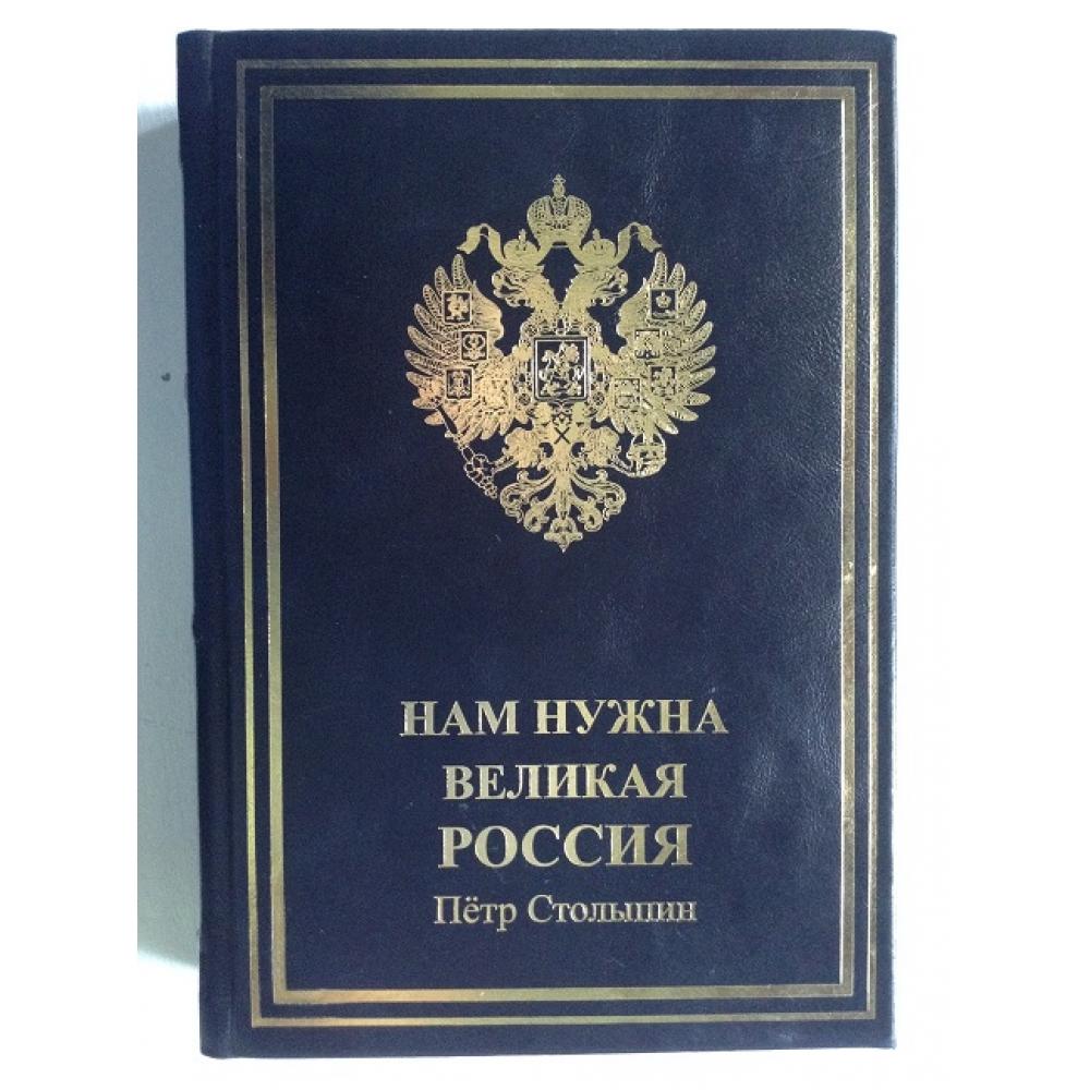 Столыпин. Нам нужна великая Россия