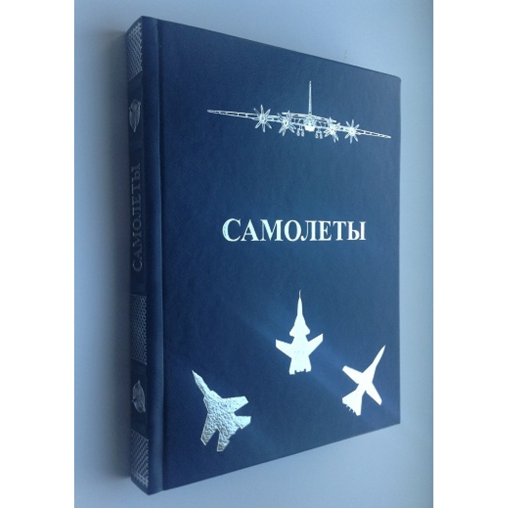 Самолеты. Иллюстрированная энциклопедия