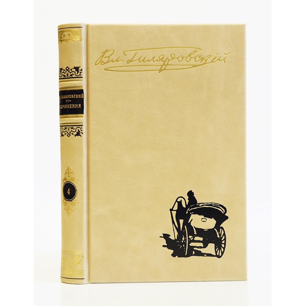 Вл. Гиляровский — Собрание сочинений в кожаном переплете