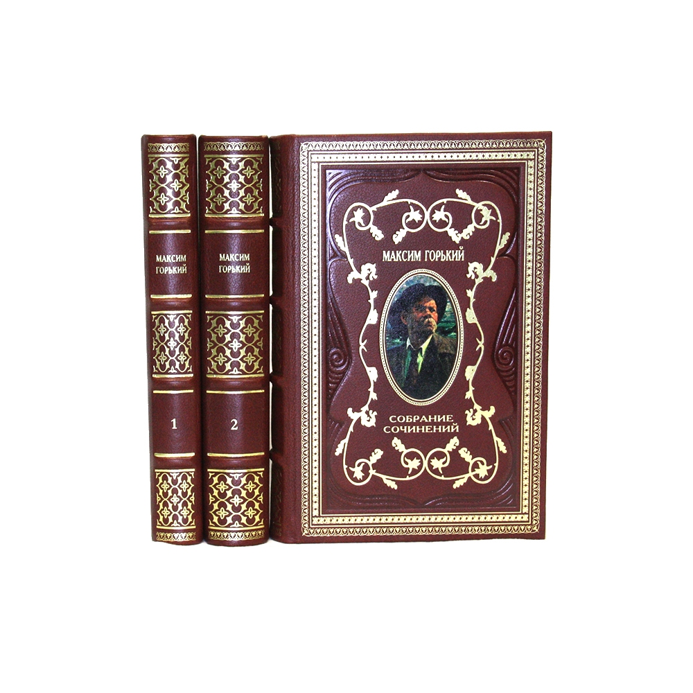 Горький М Собрание сочинений в 3-х томах