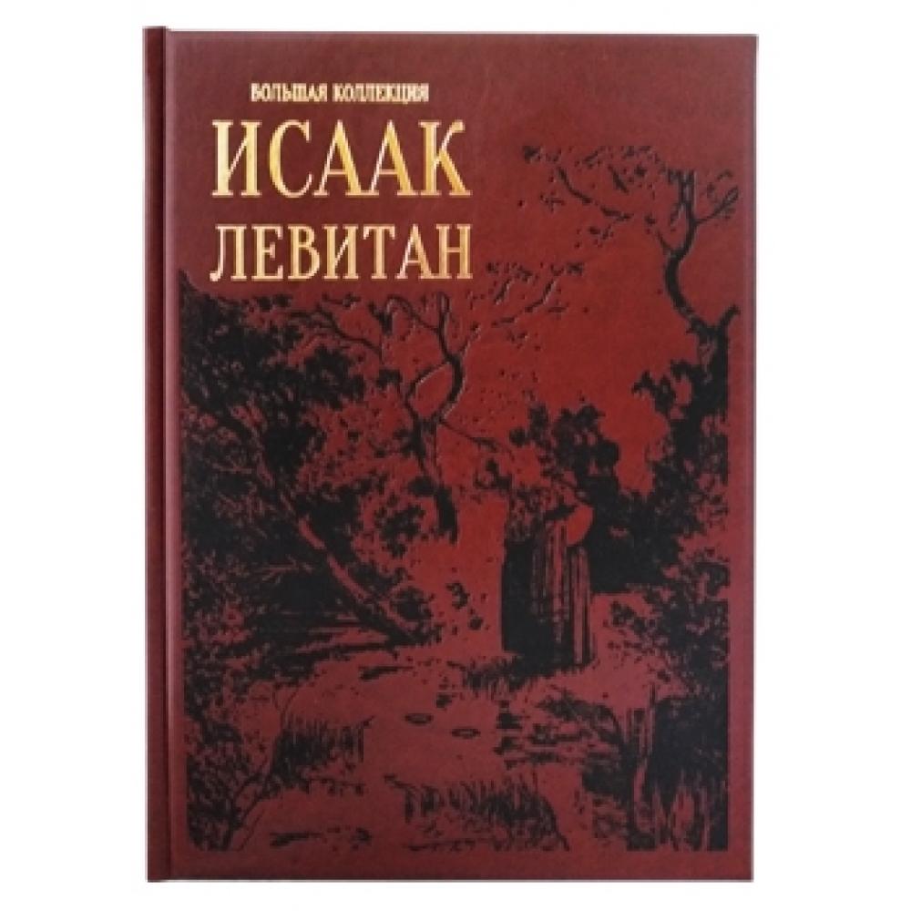 Исаак Левитан Большая коллекция