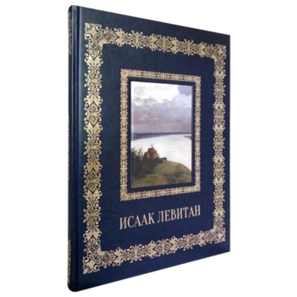Исаак Левитан. Великие полотна