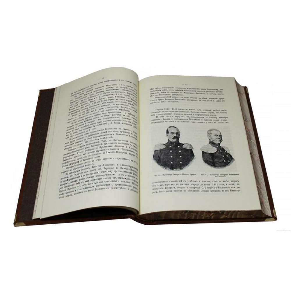 Исторический очерк развития железных дорог в России с их основания по 1897 г. включительно.