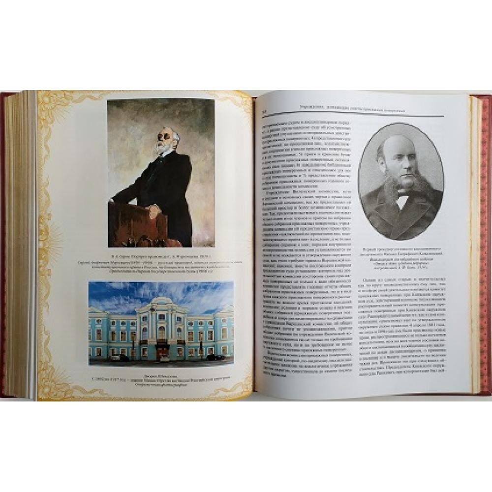 История русской адвокатуры