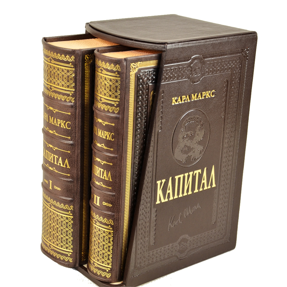 К Маркс Капитал в 2-х томах В коробке