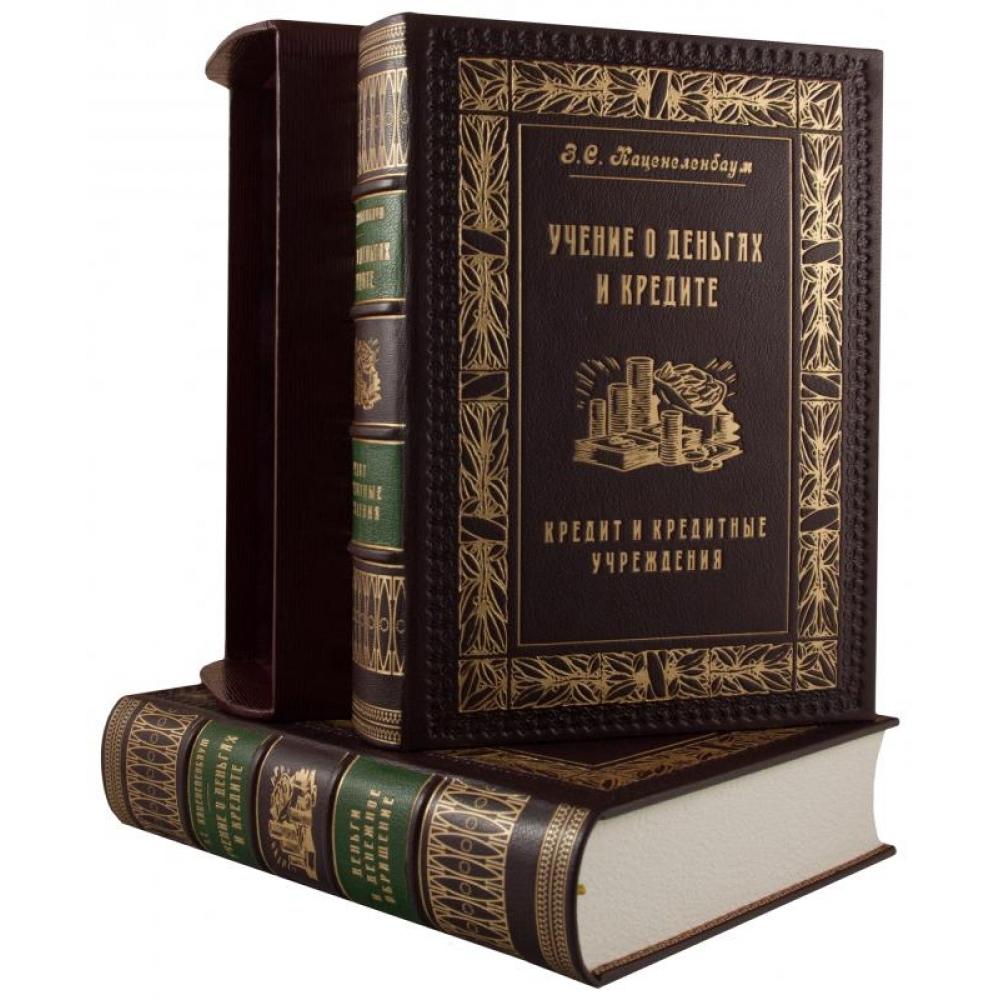 Каценеленбаум З.С. Учение о деньгах и кредите. В 2-х томах