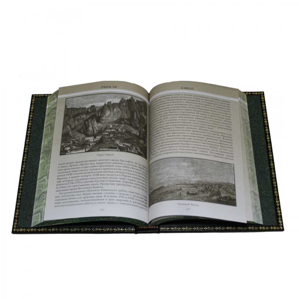 Кавказ 22т. в 23 книгах