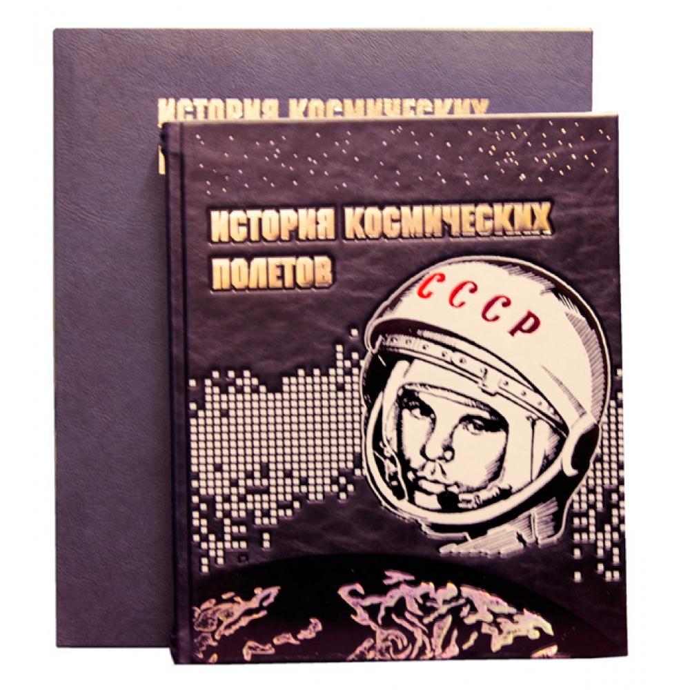 История космических полетов