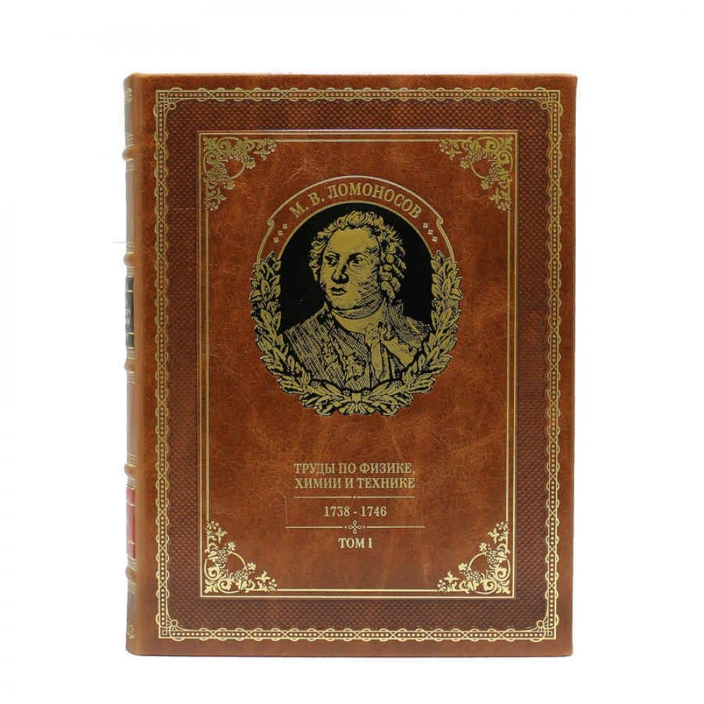 М. В. Ломоносов. Полное собрание сочинений в 10 томах