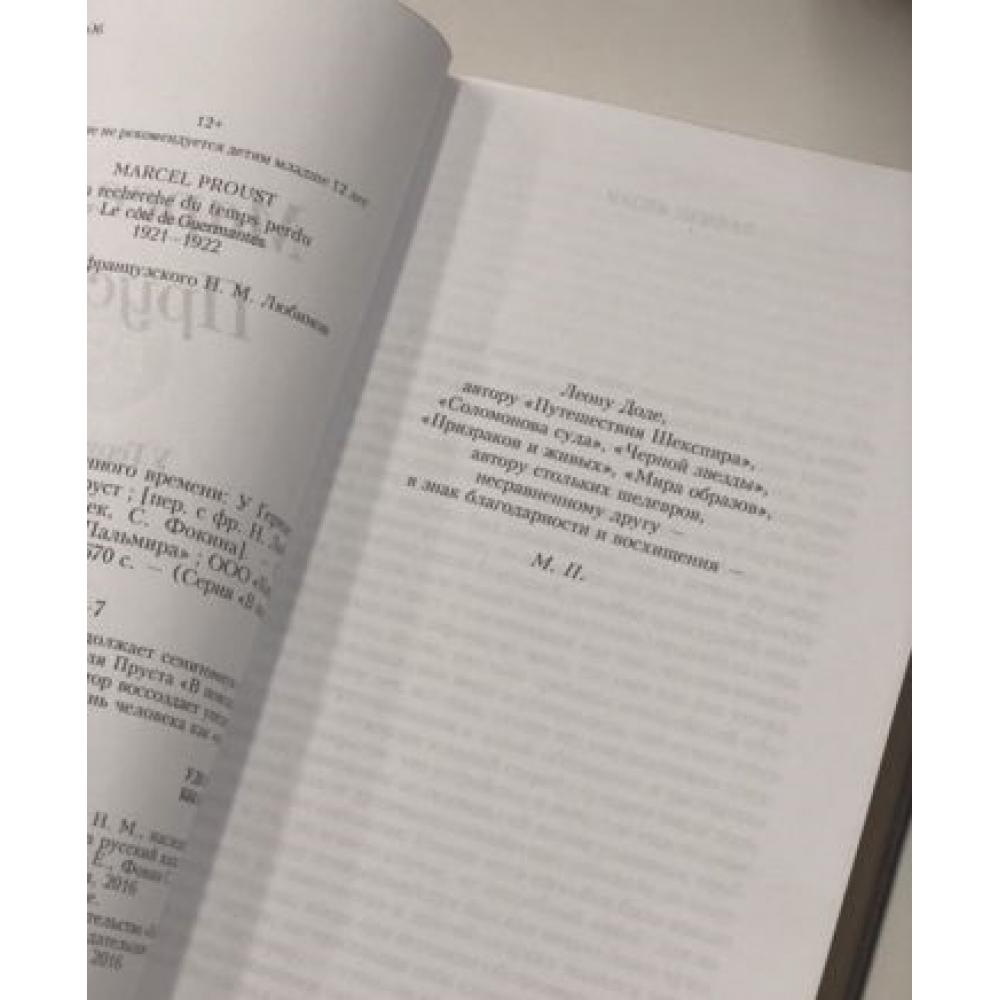 Марсель Пруст, собрание сочинений в 7 томах