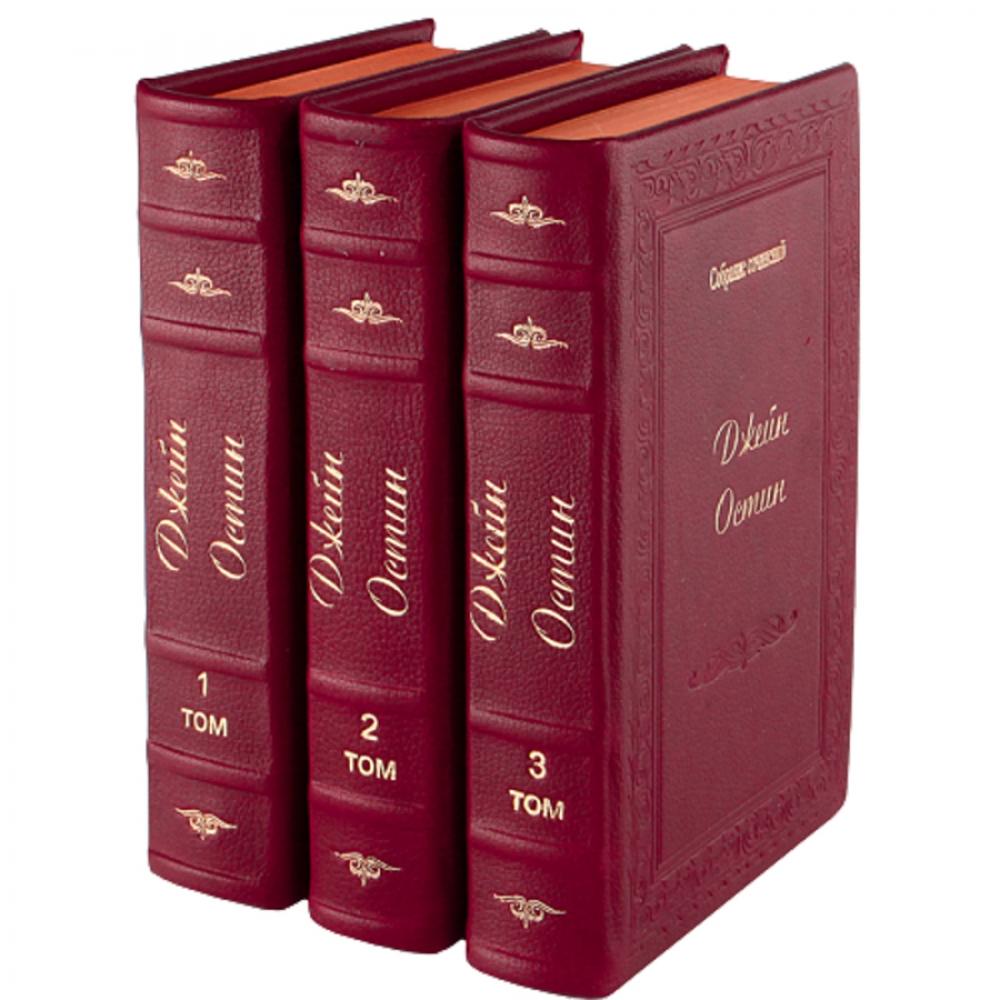 Остин Д. Собрание сочинений в 3 томах