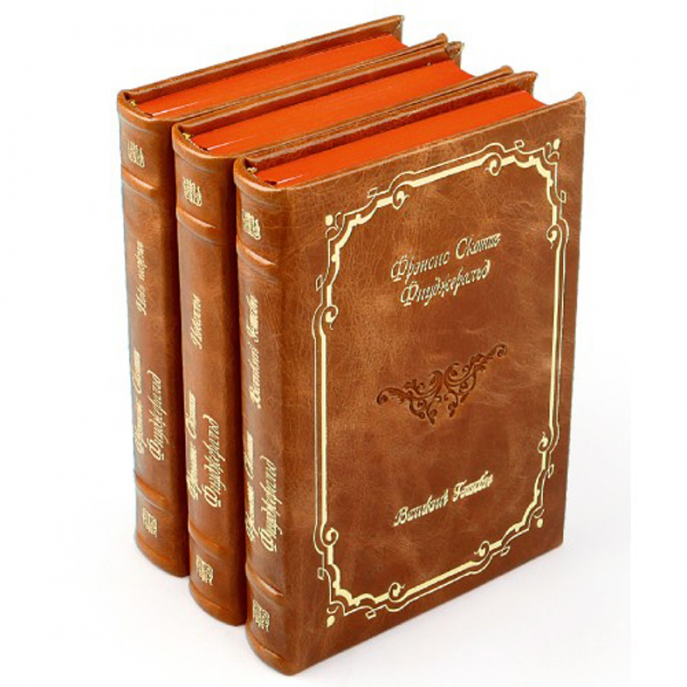 Ф.С. Фицджеральд. Собрание сочинений в 3 томах