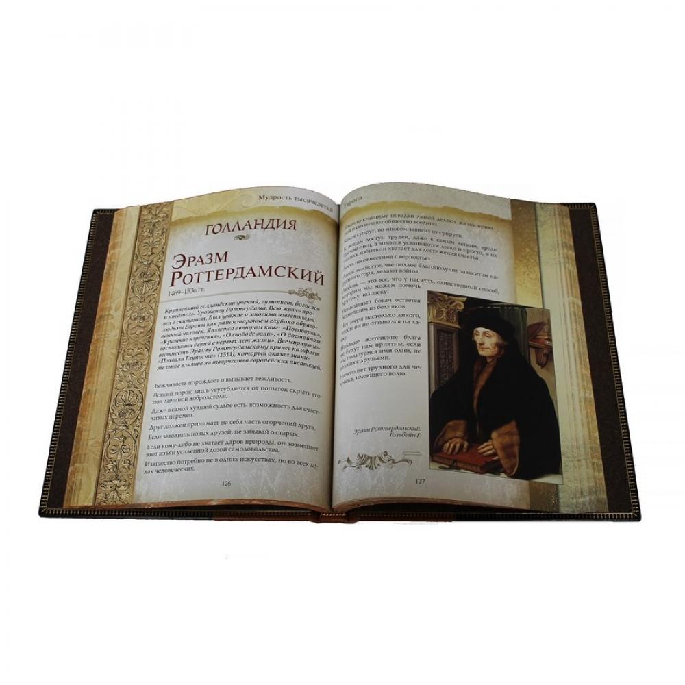 Мудрость тысячелетий эксклюзивное издание