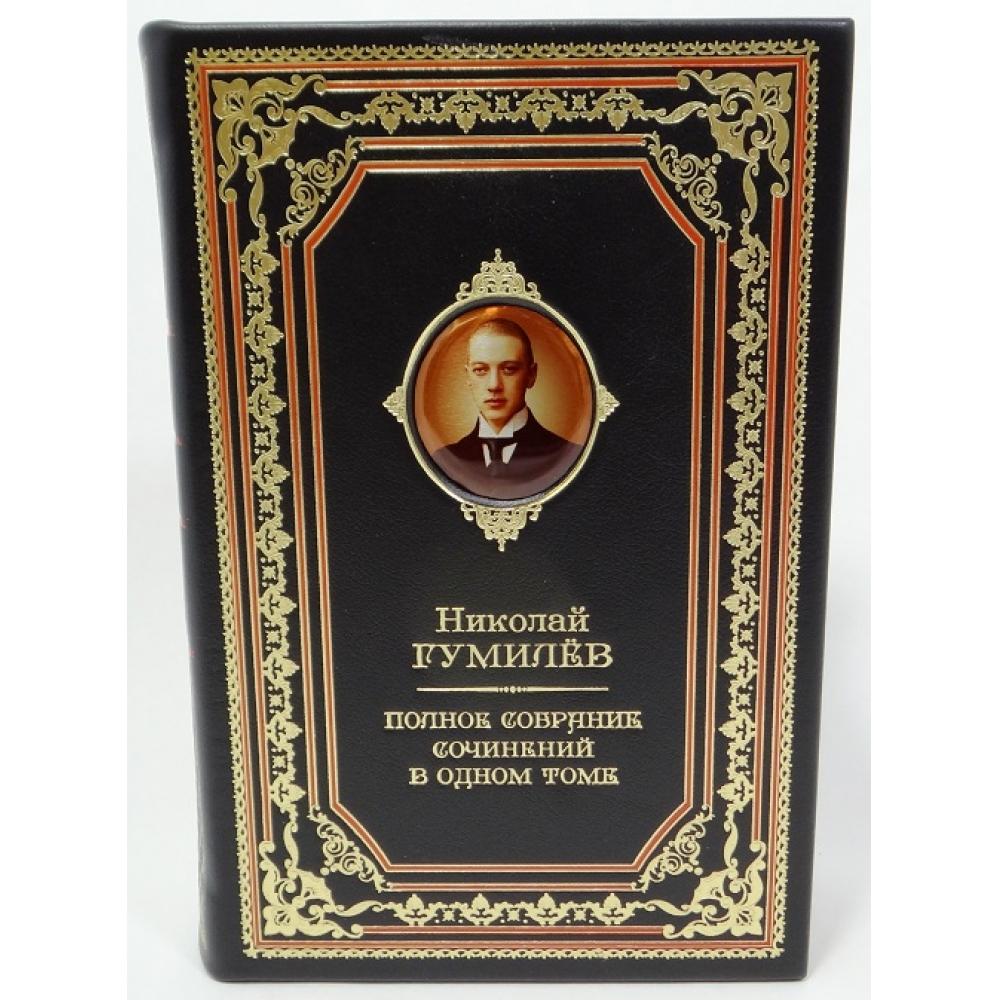 Николай Гумилев - Полное собрание сочинений в одном томе